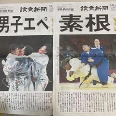 """Thumbnail of """"東京オリンピック 号外 読売新聞 金メダル 男子エペ 素根"""""""