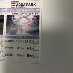 "Thumbnail of ""AQUA PARK品川 水族館 割引券"""
