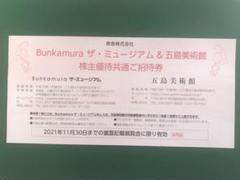 """Thumbnail of """"Bunkamura ザ・ミュージアム 五島美術館 1枚"""""""