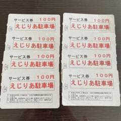 "Thumbnail of ""清水駅 えじりあ 駐車券"""