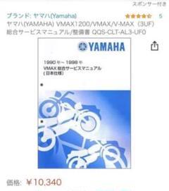 """Thumbnail of """"Vmav1200整備Manuel"""""""