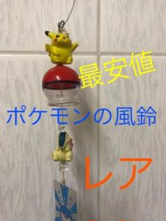 """Thumbnail of """"ポケモンの風鈴"""""""