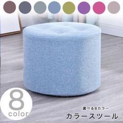 "Thumbnail of ""カラースツール 椅子 カラー豊富 シンプルインテリア コンパクト"""