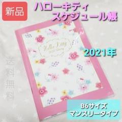 "Thumbnail of ""M302 2021年 スケジュール帳  ハローキティ キティ ダイアリー B6"""