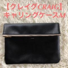 """Thumbnail of """"【クレイグ 】キャリングケースM/黒ブラック"""""""