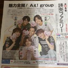 "Thumbnail of ""♡読売ファミリー♡ Aえ!group  インタビュー記事"""