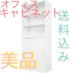"Thumbnail of ""オフィス家具"""