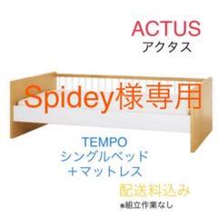 """Thumbnail of """"【アクタス】TEMPO シングルベッド 専用マットレスセット"""""""