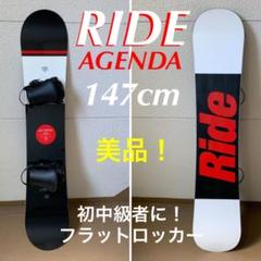 "Thumbnail of ""17年モデル美品!初中級者向け RIDE AGENDA 147 フラットロッカー"""