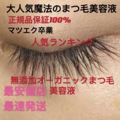 """Thumbnail of """"現役モデルさん愛用中 マツエク卒業 オーガニックまつ毛美容液"""""""