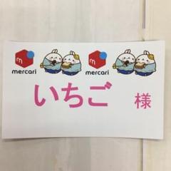 """Thumbnail of """"いちご様専用"""""""