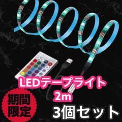 """Thumbnail of """"10個セット LEDテープライト2m インテリア おしゃれ ●"""""""