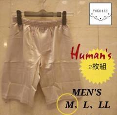 "Thumbnail of ""最終価格 M 2枚組 ハンモック トランクス ヒューマンズ  human's"""