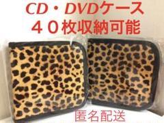 """Thumbnail of """"ヒョウ柄  豹柄 レオパード アニマル CDケース DVDケース 匿名配送 新品"""""""