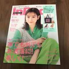 """Thumbnail of """"In  Red 5月号 雑誌のみ"""""""