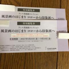 "Thumbnail of ""ランス美術館コレクション 特別鑑賞券2枚"""