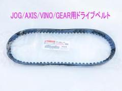 """Thumbnail of """"JOG50/90/AXIS/アプリオ/ポジュ/ビーノ用ドライブベルト"""""""