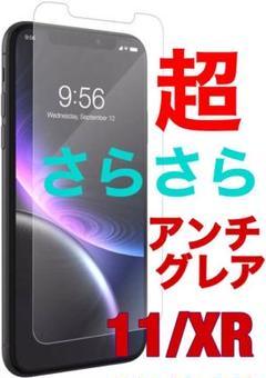 "Thumbnail of ""iPhone11 XR兼用 超さらさら アンチグレア 反射防止 ガラスフィルム"""