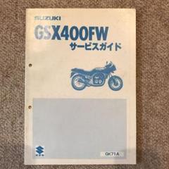 """Thumbnail of """"スズキ GSX400FW サービスガイド"""""""