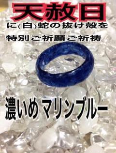 "Thumbnail of ""1個分≪3号〜27号≫超!!最強の白蛇の指輪お守り【定期的ご祈願ご祈祷済み】"""