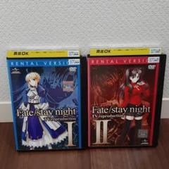 "Thumbnail of ""DVD フェイト ステイナイト TV reproduction まとめ売り 2本"""