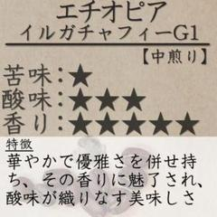 "Thumbnail of ""【エチオピア イルガチャフィーG1 200g】自家焙煎珈琲豆"""