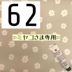 """Thumbnail of """"◻︎ミヤコさま専用 ストッケトリップトラップ ベビークッション◻︎"""""""
