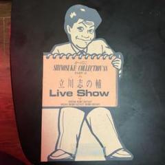 """Thumbnail of """"かってにSHINOSUKE COLLECTION'88 立川志の輔 パンフレット"""""""