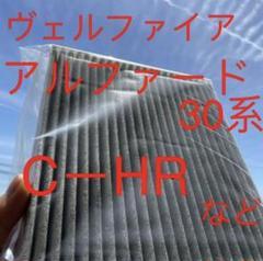 """Thumbnail of """"アルファード30系エアコンフィルター"""""""