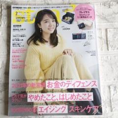 "Thumbnail of ""steady  ステディ 2月号増刊"""