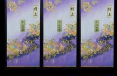 "Thumbnail of ""特上煎茶(特上 かぶせ茶)伊勢茶  80g3本セット"""