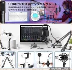"Thumbnail of ""人気YouTuber愛用♪❤️生放送やライブ配信に‼️プロ仕様コンデンサーマイク"""