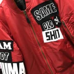 "Thumbnail of ""AAA日高光啓 着用 MA-1ジャケット Supreme FR2 BTS好きに!"""