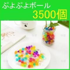 """Thumbnail of """"水ビーズ 約3500個 ぷよぷよボール ゼリービーズ カラフル ウォータービーズ"""""""