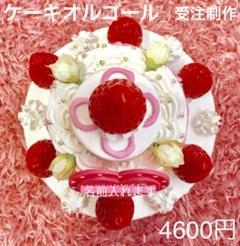 """Thumbnail of """"ケーキオルゴール ★受注制作(10日〜2週間かかります)★"""""""