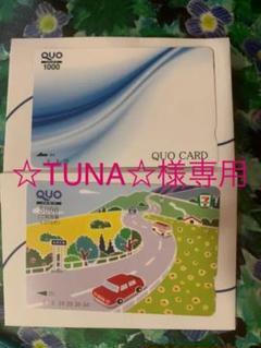 "Thumbnail of ""QUOカード 6000円分"""
