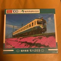 "Thumbnail of ""福井鉄道 モハ203  ジグソーパズル 福鉄"""