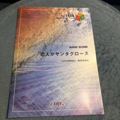 """Thumbnail of """"松任谷由実 恋人がサンタクロース バンドスコア"""""""