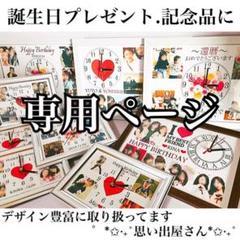 "Thumbnail of ""pipi様専用ページ★名入れオーダーメイド時計"""