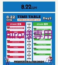 """Thumbnail of """"モンバス チケット 8/22 (2日目) 3枚"""""""