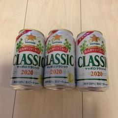 """Thumbnail of """"★★★SAPPORO・Classic富良野VINTAGE2020❤️❤️❤️3本セット"""""""