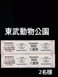 "Thumbnail of ""東武動物公園入園券 2枚"""
