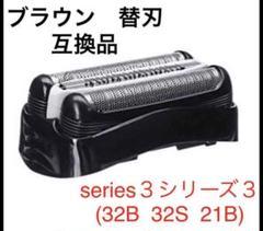 "Thumbnail of ""ブラウン 替刃 互換品 シリーズ3 網刃 一体型 シェーバー  ブラック"""