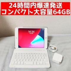"""Thumbnail of """"iPad mini 4 64GB シルバー  WIFIモデル キーボード付"""""""