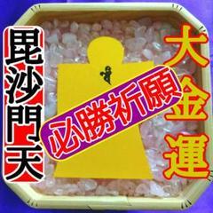 "Thumbnail of ""大金運 ❰勝負お守り❱毘沙門天 開運 上昇 御守り 金運 占い 白魔術 塩"""