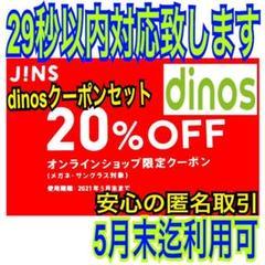 """Thumbnail of """"JINS 20%OFF クーポン 5月31日迄      ディノスクーポン付"""""""