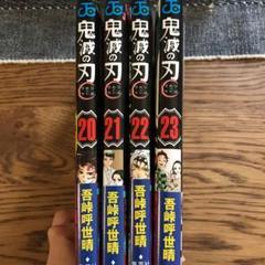 "Thumbnail of ""鬼滅の刃 20-23巻セット"""