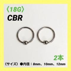 """Thumbnail of """"2本 CBR  18G内径10mm×ボール3mm  ボディピアス"""""""