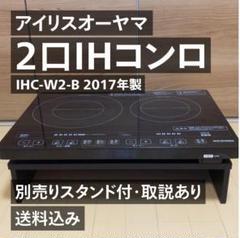 "Thumbnail of ""アイリスオーヤマ 2口IHクッキングヒーター 別売りスタンド付き"""