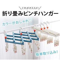 "Thumbnail of ""ピンチハンガー 引っ張る 伸縮 収納 洗濯バサミ 29ピンチ ハンガー【ピンク】"""
